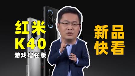 [新品快看]redmi红米K40 游戏增强版发布会