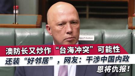 中国必然统一!澳大利亚胆敢狂言,网友点名美英澳加危害世界和平