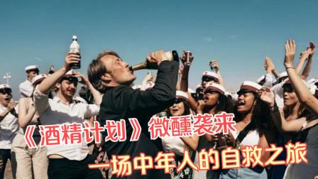 《酒精计划》微醺袭来,三大看点踏上中年人的自救之旅