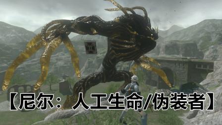 【毒蛇实况】《尼尔:人工生命》中文剧情录播10