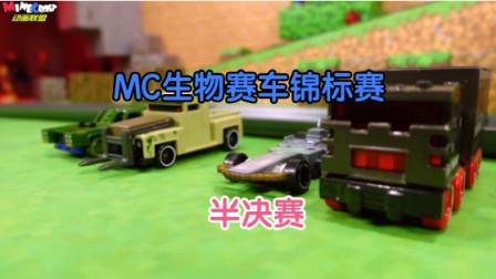 MC生物赛车锦标赛-半决赛