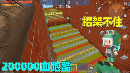 迷你世界:20万血跑酷,土豆踩红线,结果20万血都招架不住