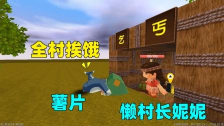 迷你世界:懒村长妮妮,将土豆半拉赶出村子,结果全村吃不上饭