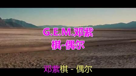 一首《G.E.M.邓紫棋-偶尔》老歌新唱,太珍贵了!