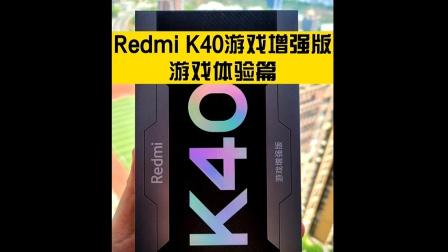 Redmi K40游戏增强版首发评测体验上手,游戏体验篇
