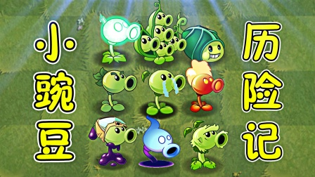 植物大战僵尸,小豌豆一行人再次出发,前往下一个世界!