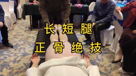 张荣江正骨绝技调理长短腿三分钟正骨培训班