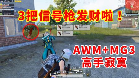 狂战士杰西:超级空投来钓鱼,敌人组团送快递,MG3一波送走!
