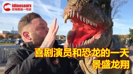 仿真恐龙服参与喜剧视频拍摄 - 霸王龙和喜剧演员的一天