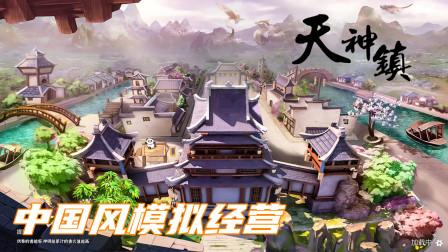 终于等来了,中国风的模拟经营游戏《天神镇》试玩