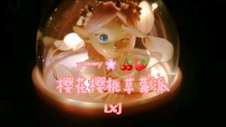 原创玩泥素材/樱花樱桃草莓派/🌸🍒🍓/自制的/换了桌面o/好看吗/1080p滴/yummy~/不能吃!/可搬运二转不用@我