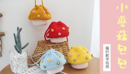 【K050】knits乐编—小蘑菇包包 编织教学视频