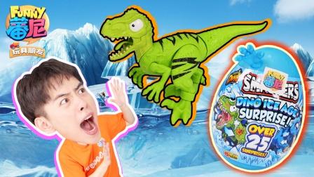 """拆""""蛋""""专家!马树带你开箱冰河时期主题恐龙探险盲蛋!"""