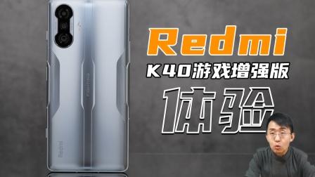 「科技美学开箱」轻薄的游戏手机 Redmi K40游戏增强版