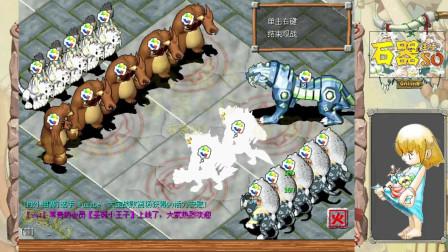 石器时代2.5, 这熊看起来好可爱《石器so》代打vs鸡爷, 石器PK精选