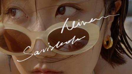 愿度假成为另一种日常丨NEIWAI × SAVISLOOK 联名胶囊系列丨Savislook