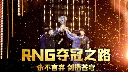 2021LPL春季赛RNG夺冠之路