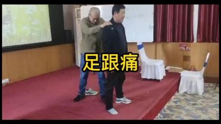 手法调理足跟痛张荣江三分钟正骨培训班