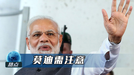 印度还有救吗?美国卡脖子、捅刀子、甩脸子,专家:莫迪需注意