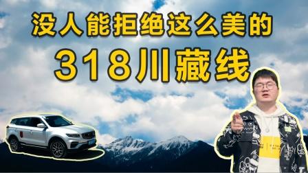 【西藏旅拍 VLOG】没人能拒绝这么美的318国道