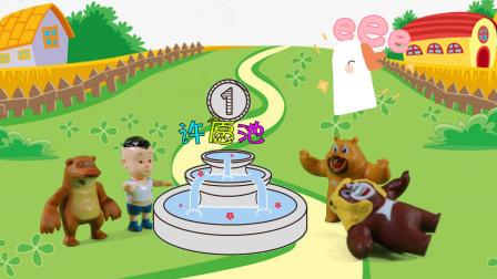 儿童剧:熊二和光头强发现许愿池,他们会许什么愿望呢?