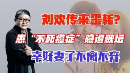"""刘欢传来噩耗?患""""不死癌症""""隐退歌坛,幸好妻子不离不弃"""