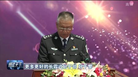 """河南警察学院今日启动""""长霞式百名功模校友发布厅"""""""