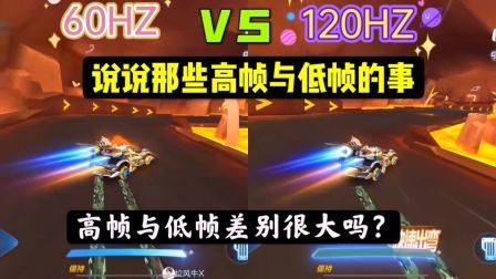qq飞车手游:60帧与120帧跑图展示,高帧低帧差别很大吗?