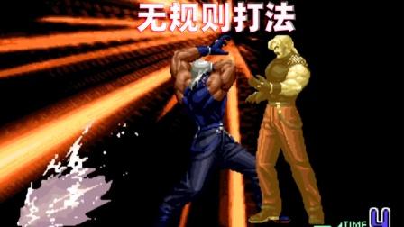 拳皇2002:原汁原味的游戏厅玩法,卢卡尔的打法很强大