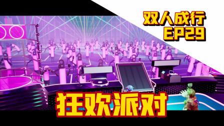【菊长村长】双人成行 EP29 狂欢派对