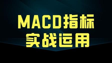 MACD指标短线交易技巧学习 期货外汇炒币顶底阻力判断