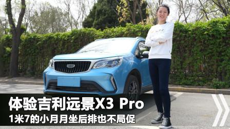 体验吉利远景X3 Pro,6万多的时尚SUV,1.5配CVT日常代步无压力