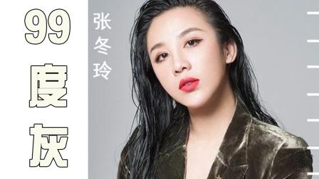 张冬玲-《99度灰》DJ光音坊版,电音精品,动感十足!