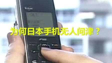 日本科技那么发达,为何日本手机无人问津?原因很现实