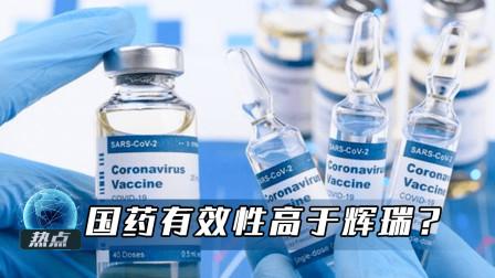 为中国正名!匈牙利国内吵起来了,中国疫苗就是比美国的强?