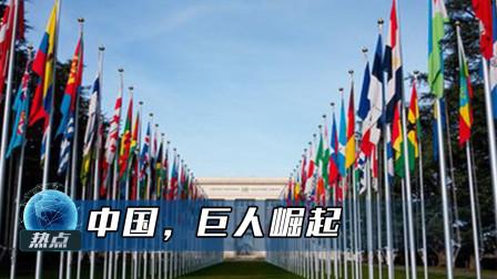 """遥遥领先美国!联合国官网发表署名文章:""""中国,巨人崛起"""""""