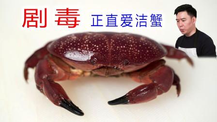 """""""试吃""""和河豚一样剧毒的正直爱洁蟹,知道真相后,后悔死了"""