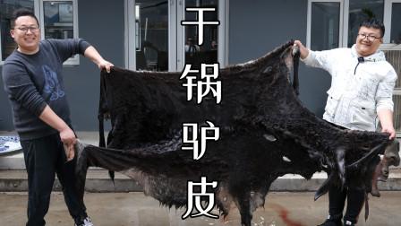 """半吨1750买了一张驴皮,秘制""""干锅驴皮""""香辣爽口,Q弹十足"""