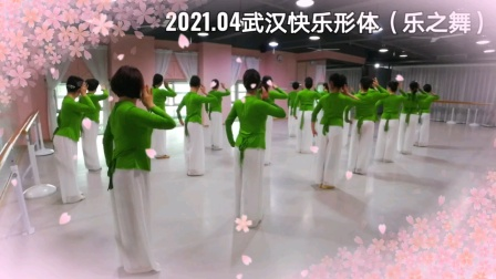 2021.04《梨花颂》左形体舞蹈四班