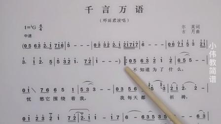 邓丽君的《千言万语》唱谱学习,经典流行金曲学起来
