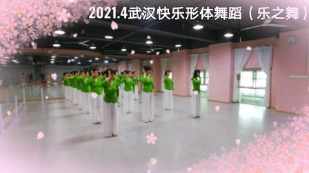2021.04《梨花颂》右•形体舞蹈四班