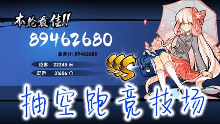 【Z小驴】忍者必须死3~第260期竞技场!好久没跑了!8946万!