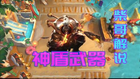 云顶之弈柴哥-S5神盾铁甲武器,矛与盾完美结合