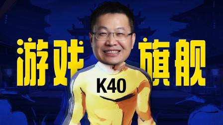 「趣看发布会」Redmi K40 游戏增强版发布会总结