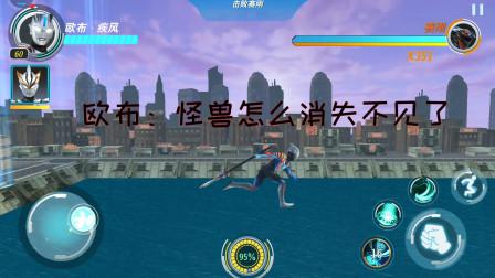 奥特曼格斗超人:疾风欧布VS时空怪兽!时空怪兽吞噬欧布的能量
