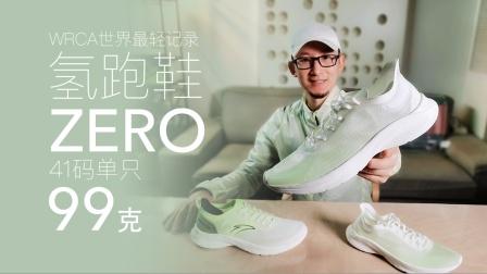 WRCA世界纪录慢跑鞋——安踏氢跑鞋ZERO