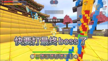 迷你西游17:要打最后的boss了!