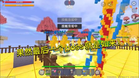 迷你西游18:如来就是最后boss!
