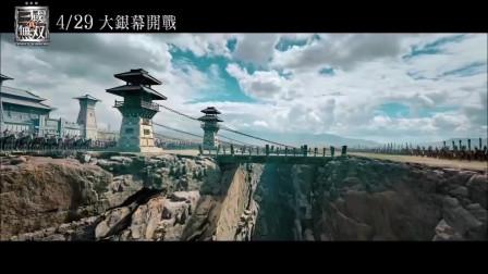 电影宣传片:真·三国无双-预告(3320)