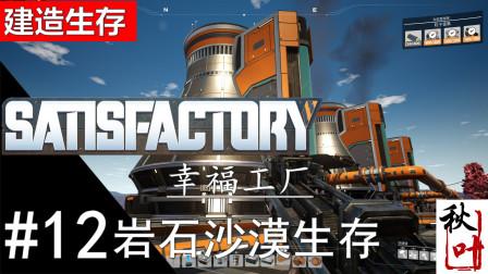 【幸福工厂Satisfactory】生存流程12 核电站